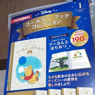 ディズニー(Disney)の週刊ディズニー・ゴールデン・ブック・コレクション 2019年 10/2号(その他)