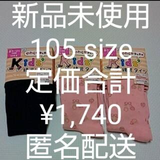 シマムラ(しまむら)の【† 01/12】❗️105size 綿混レギンス&タイツ 3点(靴下/タイツ)