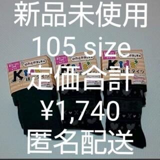 シマムラ(しまむら)の【† 01/12】❗️105size 綿混タイツ 3点(靴下/タイツ)