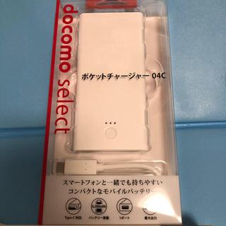 エヌティティドコモ(NTTdocomo)のポケットチャージャー04C 未使用 未開封(バッテリー/充電器)