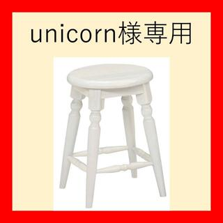 unicorn様専用 天然木の丸型スツール 完成品 ホワイト色(スツール)