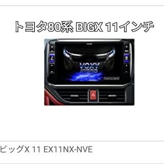 展示品 保証有 BIG X  カーナビ 11型 ビッグX  EX11NX-NVE(カーナビ/カーテレビ)