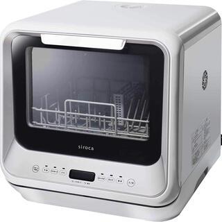 koyota5様専用★siroca シロカ 食器洗い乾燥機 食洗機(食器洗い機/乾燥機)