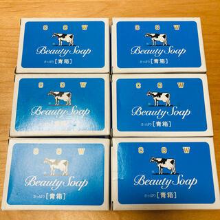 ギュウニュウセッケン(牛乳石鹸)のカウブランド 牛乳石鹸 青箱 85g  新品             6個セット(ボディソープ/石鹸)