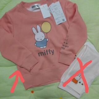 シマムラ(しまむら)の新品タグ付き ミッフィーmiffy トレーナー 100 ピンク しまむら(Tシャツ/カットソー)