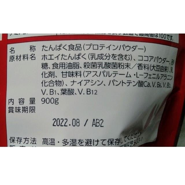 森永製菓(モリナガセイカ)のウイダー シールドプロテイン ココア味(900g×2個) ホエイ 筋トレ 便秘 食品/飲料/酒の健康食品(プロテイン)の商品写真