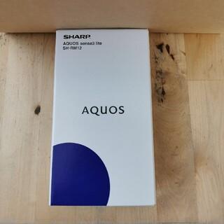 【新品未使用】AQUOS sense3 lite シルバーホワイト(スマートフォン本体)