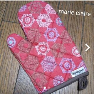 マリクレール(Marie Claire)のmarie claire ミトン 鍋つかみ 新品未使用(収納/キッチン雑貨)