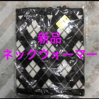 新品 ネックウォーマー フリース ブラック×白 防寒 マフラー チェック柄(ネックウォーマー)