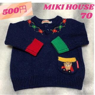 ミキハウス(mikihouse)のMIKI HOUSE 70 セーター(ニット/セーター)