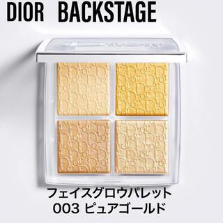 Dior - DIOR ディオール バックステージ フェイスグロウパレット003ピュアゴールド