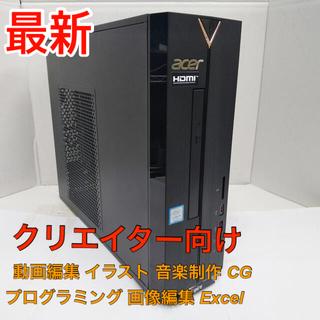 エイサー(Acer)のAcer デスクトップPC クリエイター向けモデル(デスクトップ型PC)