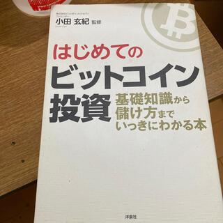 はじめてのビットコイン投資 基礎知識から儲け方までいっきにわかる本(ビジネス/経済)
