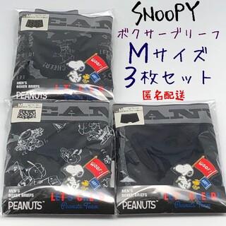 スヌーピー(SNOOPY)のPeanuts Snoopy スヌーピー ボクサーブリーフ Mサイズ 3枚セット(ボクサーパンツ)