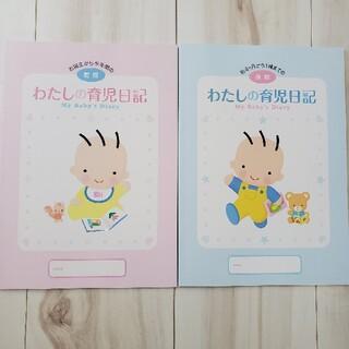 森永乳業 - 育児日記[前期·後期] 未使用