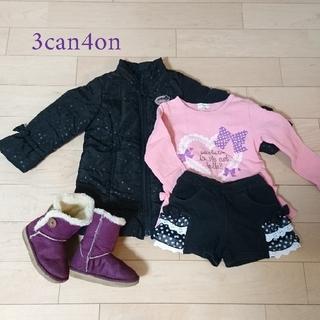 サンカンシオン(3can4on)の95~100 3can4on コート ブーツ 服 4点セット(ジャケット/上着)