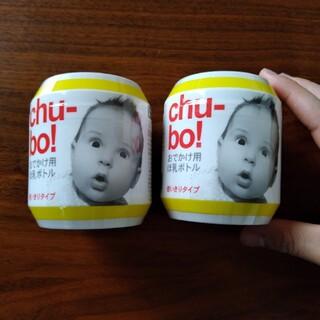 おでかけ用ほ乳ボトル chu-bo! 使い捨て哺乳瓶 2個セット(哺乳ビン)