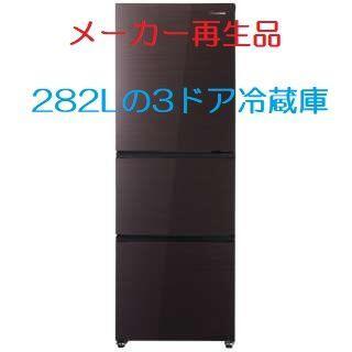 地域限定Hisense HR-G2801BR 冷凍冷蔵庫(幅55cm) 282L