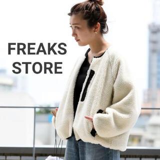 FREAK'S STORE - フリークスストア リバーシブルボアブルゾン