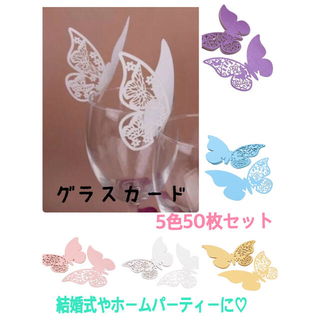 yuma♡smile様 グラスカード蝶々50枚&マスキングテープ(その他)