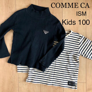 コムサイズム(COMME CA ISM)のコムサイズム COMME CA ISM ロンT 2枚セット(Tシャツ/カットソー)