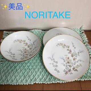 ノリタケ(Noritake)のノリタケ 食器 皿 深皿 合計4枚【 NORITAKE 】美品(食器)