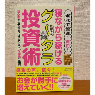 角川書店 - たぱぞう 40代で資産1億円!寝ながら稼げるグータラ投資術