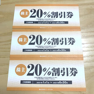 ジーテイスト 株主優待券(レストラン/食事券)