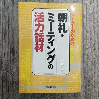 リ-ダ-のための朝礼・ミ-ティングの活力話材(人文/社会)
