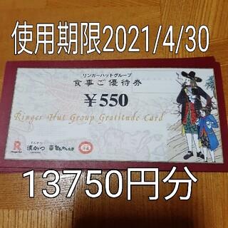 リンガーハット(リンガーハット)のリンガーハット 株主優待券 13750円分(レストラン/食事券)