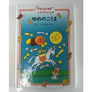 アンパンマン(アンパンマン)のアンパンマンのこもりうた4 (絵本/児童書)