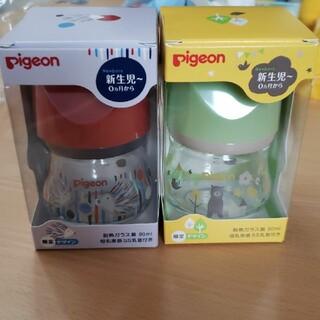 Pigeon - ピジョン 哺乳瓶 新品未使用 2本セット