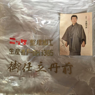 丹前 着物 新品 ベルト付き(着物)
