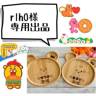 rlhO様専用★オーダーページ★(プレート/茶碗)