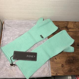 フォクシー(FOXEY)の【新品・カシミヤ100%】FOXEY アームカバー(手袋)