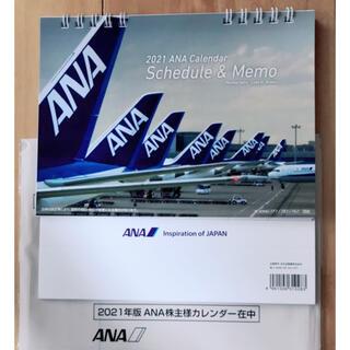 エーエヌエー(ゼンニッポンクウユ)(ANA(全日本空輸))のANA 株主優待品 2021年卓上カレンダー 匿名配送(カレンダー/スケジュール)