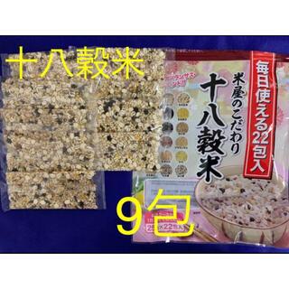 米屋のこだわり十八穀米 9包(米/穀物)