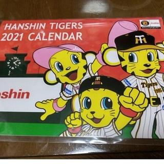 ハンシンタイガース(阪神タイガース)の阪神タイガースカレンダー2021Joshin(カレンダー/スケジュール)