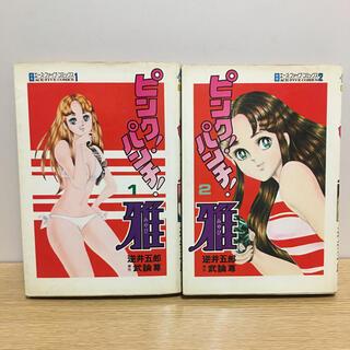 シュウエイシャ(集英社)のピンク! パンチ! 雅 全巻セット(全巻セット)
