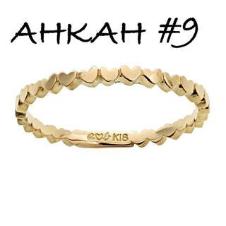 アーカー(AHKAH)のAHKAH アンハートエタニティリング #9(リング(指輪))
