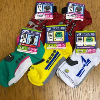 シマムラ(しまむら)の新品 子供 キッズ 靴下  ソックス 新幹線   5足セット(靴下/タイツ)