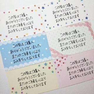 サンキューカード 30枚 手書き ブルースター&ピンクハート メッセージカード(カード/レター/ラッピング)