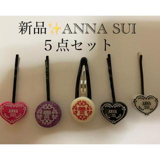 アナスイ(ANNA SUI)の新品✨アナスイ✨髪どめ✨5点セット(バレッタ/ヘアクリップ)