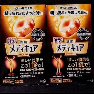 カオウ(花王)の薬用バブ💕メディキュア高濃度炭酸/柑橘の香り2箱 計12個(入浴剤/バスソルト)