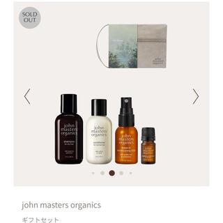 ジョンマスターオーガニック(John Masters Organics)の【新品】john masters organics ヘアケアギフト(ヘアケア)