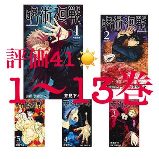 シュウエイシャ(集英社)の 呪術廻戦 1-13巻 新品セット(全巻セット)