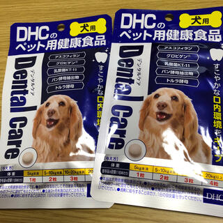DHC - DHC 犬用 健康食品 デンタルケア 2袋 未開封