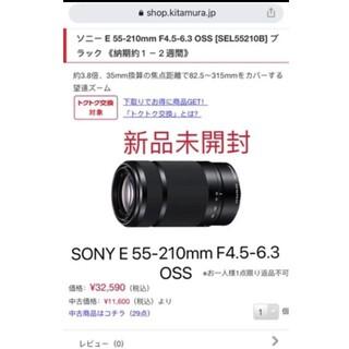 ソニー(SONY)のゆーり様専用SONY E 55-210mm F4.5-6.3 OSS レンズ(レンズ(ズーム))