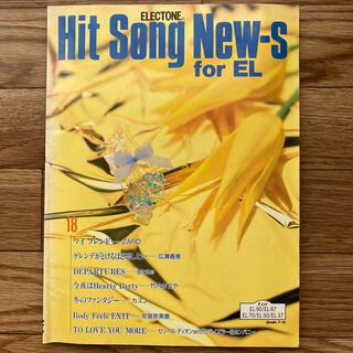 ヤマハ(ヤマハ)のエレクトーン ヒットソングニュース for EL 18 (7-6級)(ポピュラー)