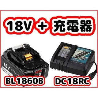 マキタ(Makita)のマキタ 互換充電器+互換バッテリーセット DC18RCとBL1860B(1個)(その他)